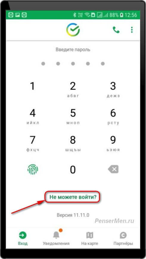 Приложение СберБанк Онлайн - ссылка Не можете войти