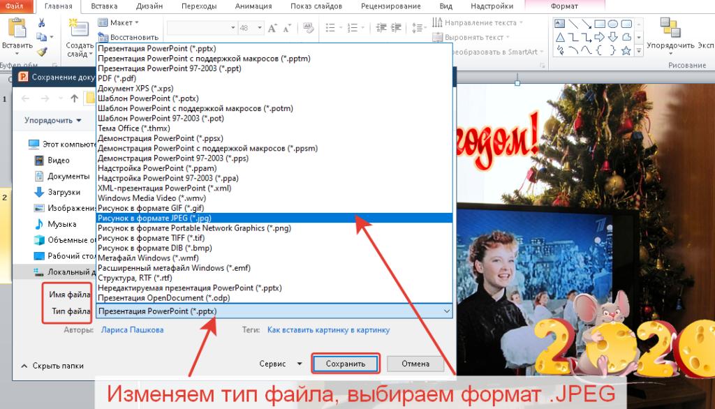 Как вставить картинку в картинку в программе Microsoft PowerPoint