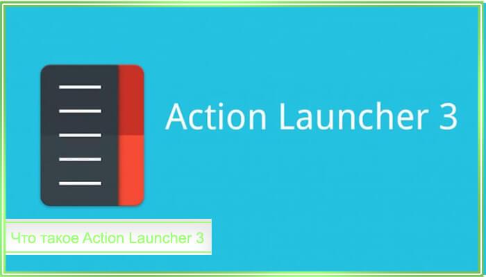 приложение launcher3 на андроид что это
