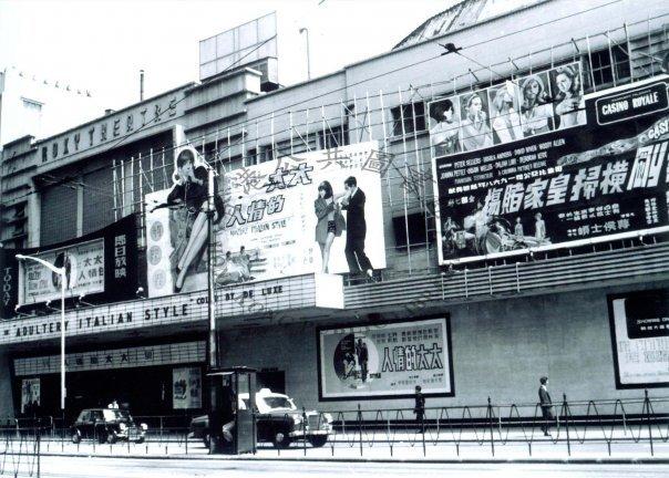 Roxy Theatre in Hong Kong, CN - Cinema Treasures