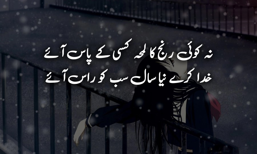 Urdu Poetry   Love   Sad Shayari   Ghazals  Best Urdu Poem Collection Na Koi Ranj Ka Lamha
