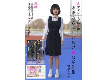 美少女シリーズ 第3弾 未来のちょっとだけHな写真集