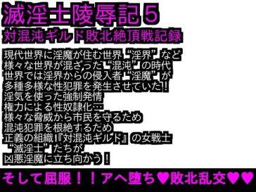 エロPBW:滅淫士陵●記5