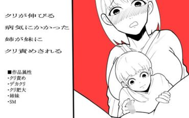 【同人】クリが伸びる病気にかかった姉が妹にクリ責めされる