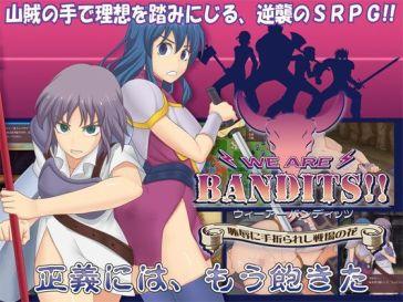 WE ARE BANDITS!! ウィーアーバンディッツ 〜恥辱に手折られし戦場の花〜