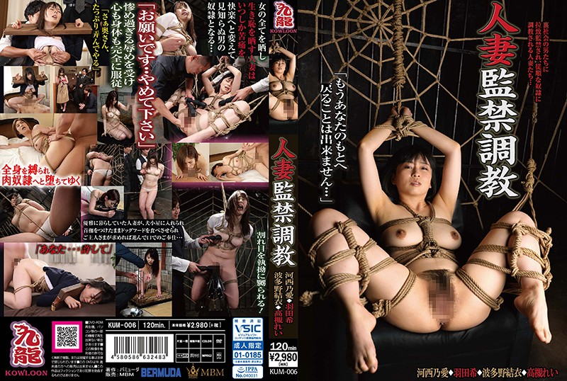 KUM-006 Married Woman Confinement Breakign In - Noai Kawanishi, Nozomi Haneda Yui Hatano Rei Takatsuki