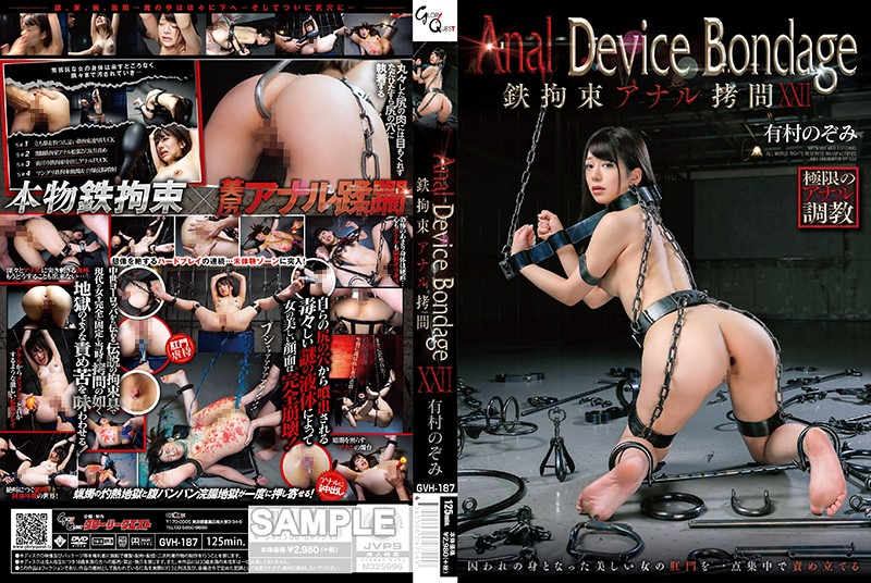 GVH-187 Anal Device Bondage XXII: Tied Up Anal Shame - Nozomi Arimura