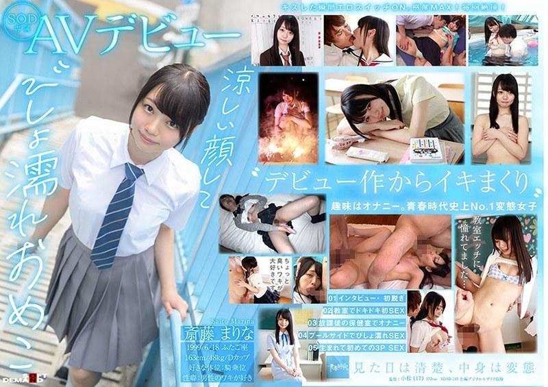 SDAB-149 Cool Face And Soaked Vagina: Marina Saito, Exclusive SOD AV Debut