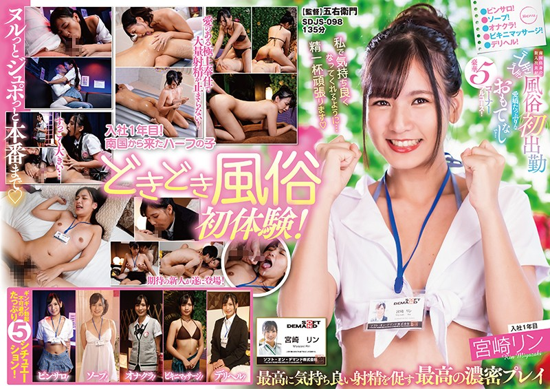 SDJS-098 SOD Female Employees - Brand New Hire From The South Got Her Start At A Soapland Brothel! And Masturbation Club! And Bikini Massage Parlor! A Call Girl, Too! Enjoy Superb Service At The Hands Of A SK**led Slut In This Deluxe 5-Course Indulge