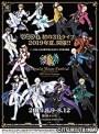 ツキウタ。Miracle Moon Festival-TSUKIUTA. VIRTUAL LIVE 2019 Four Seasons- WINTER