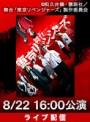 【8/22 16:00 横浜公演千穐楽】ライブ配信 舞台「東京リベンジャーズ」 見逃しパック付き
