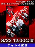 【8/22 12:00 横浜公演】ディレイ配信 舞台「東京リベンジャーズ」