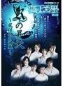 極上文學 第5弾『Kの昇天〜或はKの溺死〜』 1