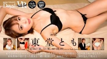 【VR】apartment Days!東堂とも act2