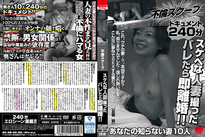HODV-21519 Adultery Scoop, Lewd Married Woman: If You Get Caught, It's An Immediate Divorce!!