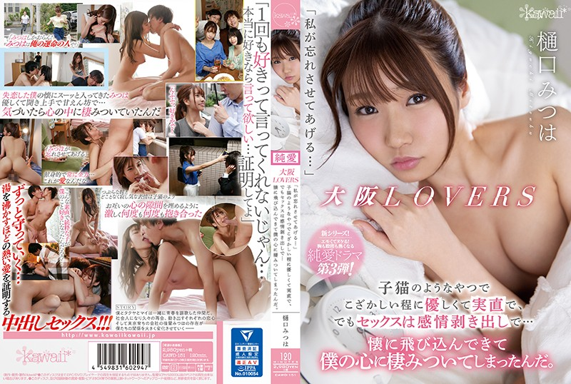 """CAWD-151 Osaka LOVERS """"I'll Let You Forget Me..."""" She Is Nice Like A Kitten, Kind, Simple, But She Completely Bares Her Emotions During Sex... She Took Up Residence In My Heart, I Was Madly In Love. Mitsuha Higuchi"""
