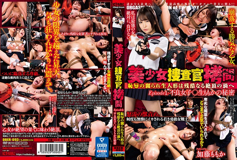 DBER-093 A Beautiful Female Detective Is Shamed Teased To Shameful Pleasure, This Living Doll Was Transported To Cruel Ecstasy Episode 1: Momoka Is A Bad Girl S*****t With A Secret Momo Kato