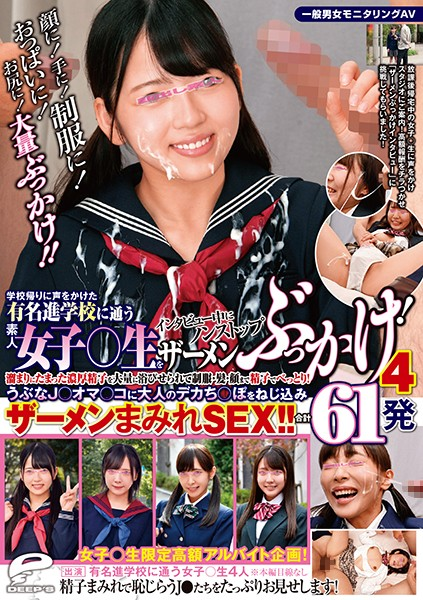 DVDMS-625 A Normal Boys And Girls Focus Group Survey Adult Video A High-Paying Part-Time Job Variety Special Featuring Sch**lgirls! We Asked An Amateur Sch**lgirl On Her Way Home From A Famous Prep School To Do An Interview, And Then We Subjected Her