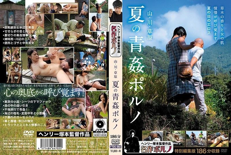 FTDS-002_A ヘンリー塚本 山・川・草原 夏の青姦ポルノ