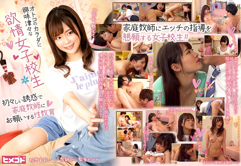 HGOT-057 Lustful Sex Education: Asking Their Private Tutor With Innocent Temptation, Because They're Curious About Men's Bodies