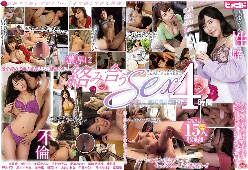 HGOT-065 Wife's Nature That Husband Does Not Know ... SEX 4 Hours Intertwined With Married Women's Propensity, Infidelity, Rich