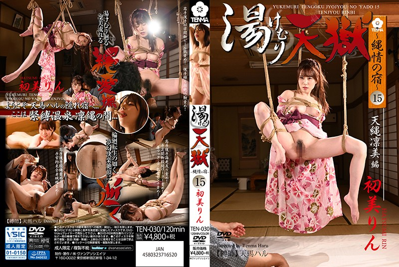 TEN-030 Steamy Heaven And Hell - The Inn Of Passionate Bondage - Chapter 15 Heavenly And Dignified Beautiful Bondage Rin Hatsumi