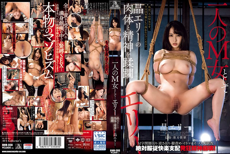 HNM-008 As A Single Girl Sub... Eri - Eri Akira's Body And Soul Dominated