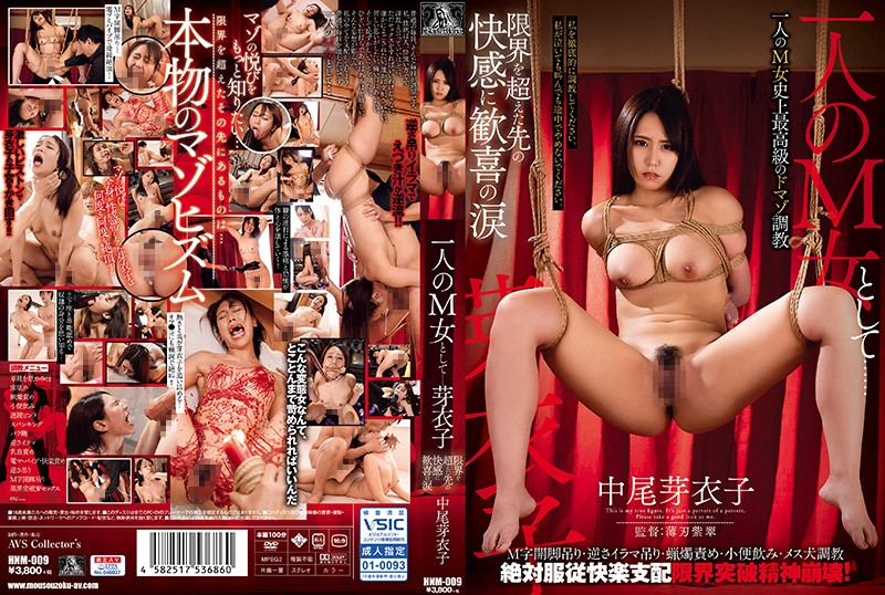 HNM-009 As A Masochistic Woman... Meiko Overcomes Her Limits And Cries At The Pleasure She Finds On The Other Side - Meiko Nakano
