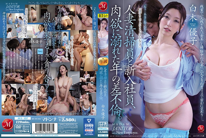 JUL-437 A Married Woman Cleaning Lady And A New Employee Are Engaged In A May-December Adultery Affair, Seeped In Lust And Desire. Yuko Shiraki