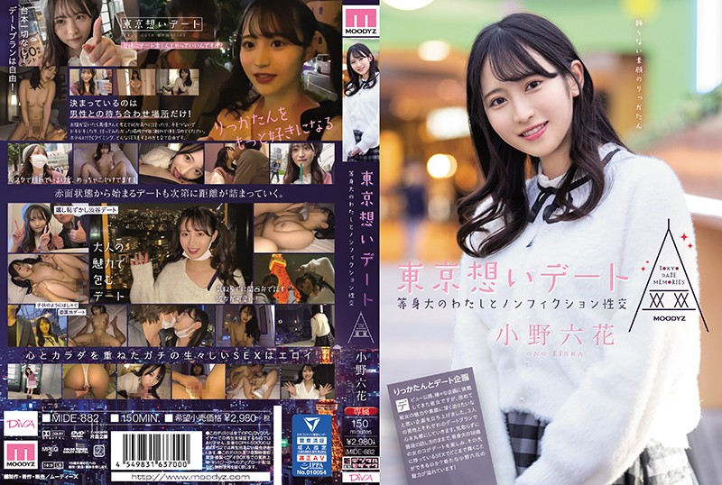 MIDE-882 Tokyo Date: Nonfiction Sexual Intercourse With A Life-sized Me! Rikka Ono