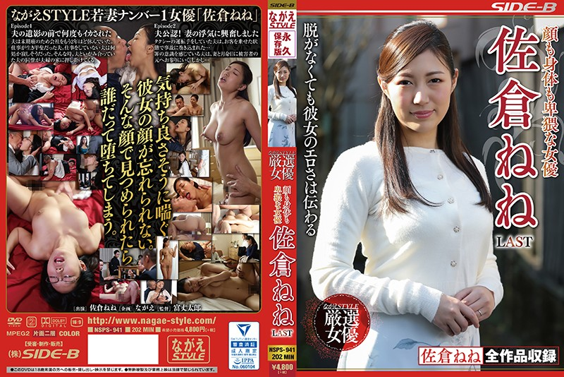 NSPS-941 An Actress With An Obscene Body And Face - Nene Sakura LAST