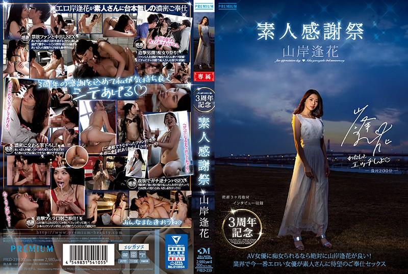 PRED-239 3rd Anniversary, Amateur Appreciation, Aika Yamagishi