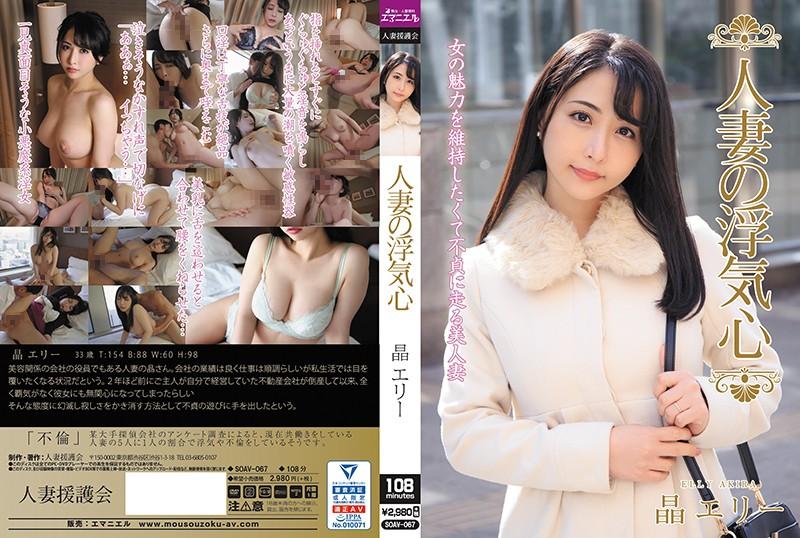 SOAV-067 A Married Woman's Infidelity: Ellie Akira