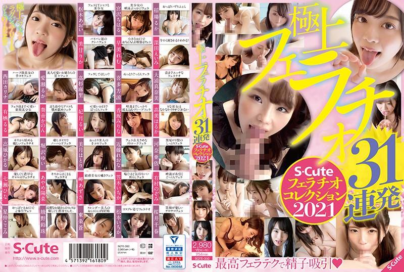 SQTE-350 Ultimate Blowjob 31 Shots, S-Cute Blowjob Collection 2021