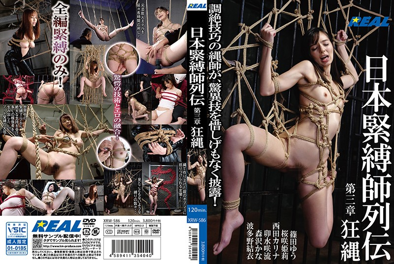 XRW-586 Japanese Bondage Master Raptu 3rd Chapter