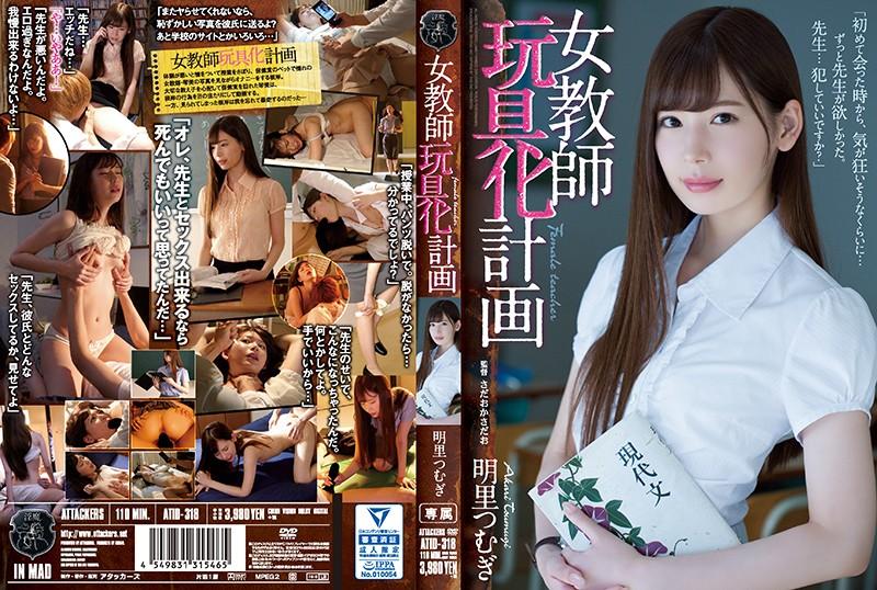 ATID-318 Female Teacher Toy Planning Akira Tsurugi