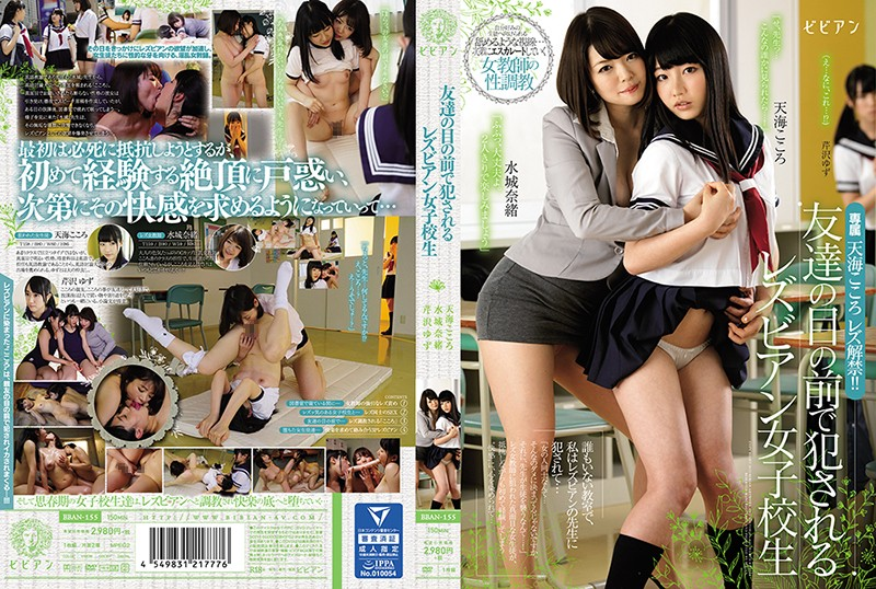 BBAN-155 Lesbian School Girls Being Fucked In Front Of Friends (BBAN 155)