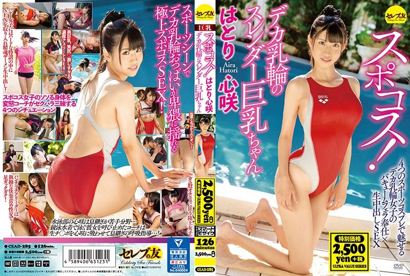 CEAD-285 Spokos! Big Breasts Slender Busty Chan Hatori Kokoro