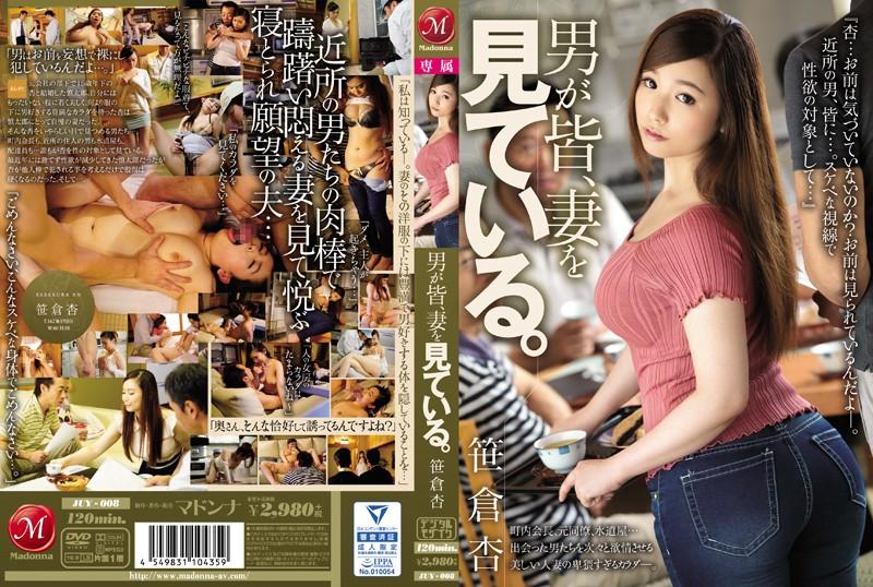 JUY-008 An Sasakura Looking At His Wife