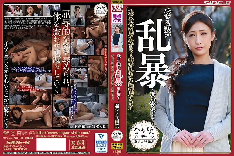 NSPS-596 My Beloved Wife Is Rough … … My Wife Is Dedicated To Supporting My Husband Kaname Flower Who Became The Target Of Men