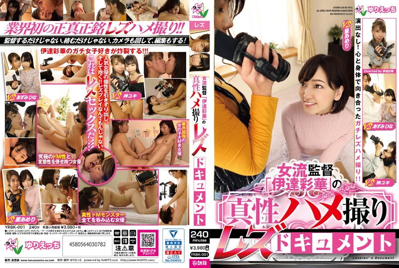 "YRBK-001_A Intrinsic Gonzo Lesbian Document VS God Yuki Azumi Hina Hoshi Ameri Of Female Director ""Ayaka Date"""