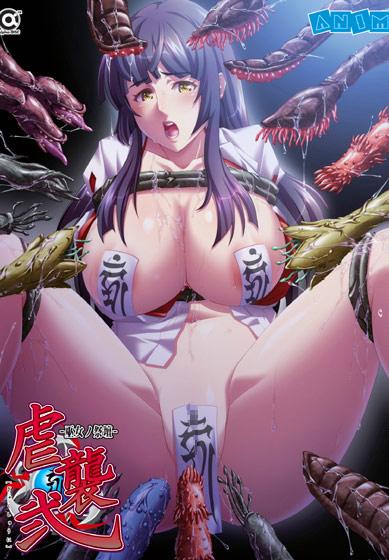 虐襲弐 〜巫女ノ祭壇〜 RENEWAL EDITION-巨乳
