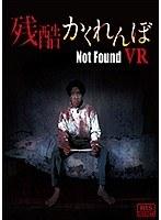 【VR】残酷かくれんぼ Not Found VR