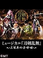 【VR】Chapter8 ミュージカル『刀剣乱舞』 〜三百年の子守唄〜