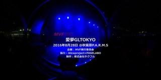 【VR】愛夢GLTOKYO360度まるっとVR