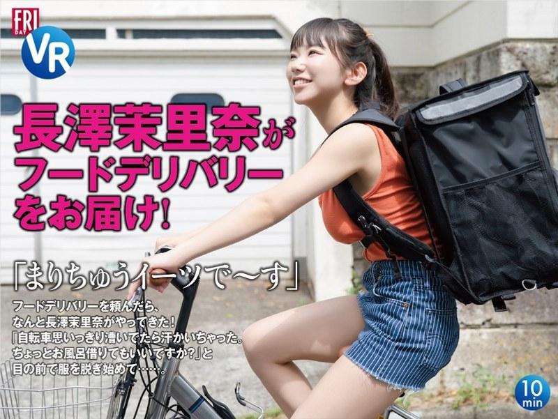 【VR】長澤茉里奈がフードデリバリーをお届け!「まりちゅうイーツで~す」<フライデーVRシリーズ>