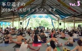 【VR】vol3 峯岸道子2019バリスピリットフェスタ
