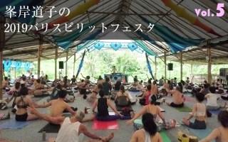 【VR】vol5 峯岸道子2019バリスピリットフェスタ