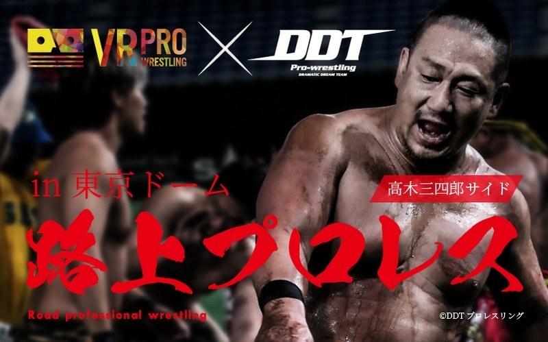 【VR】VRプロレス DDT路上プロレスin東京ドーム 「高木サイドver」