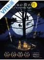 【VR】眠れない夜の月
